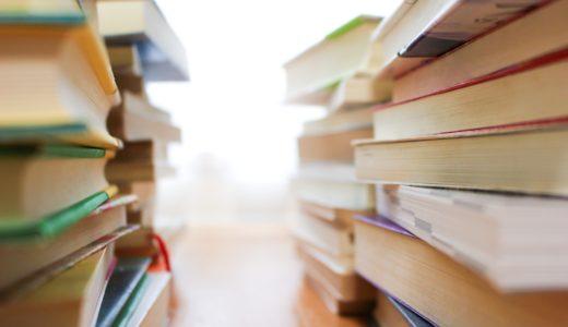 【読書のすすめ】セラピストの皆さん、読書してますか?