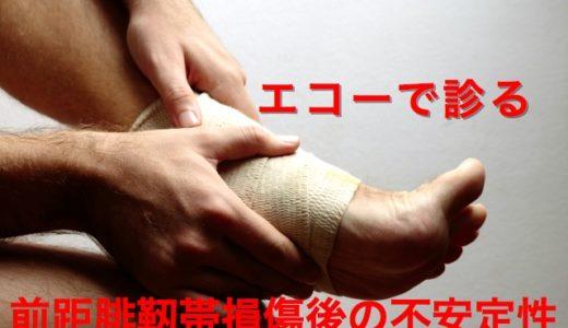 【エコーで診る】前距腓靭帯損傷後の不安定性とは?