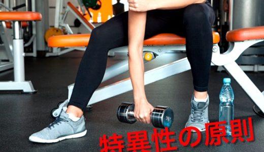 筋力低下に対するアプローチで知っておきたい!【特異性の原則】