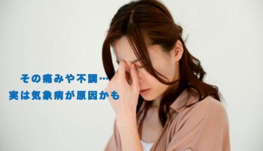 その痛みや不調…実は気象病が原因かも!?