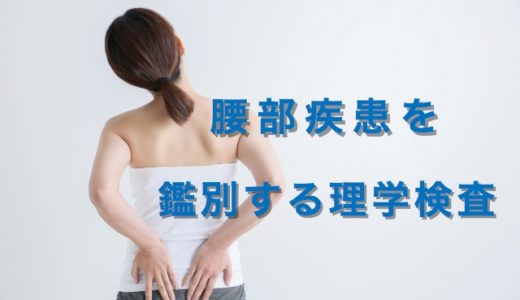 腰部疾患を鑑別するための理学検査まとめ!