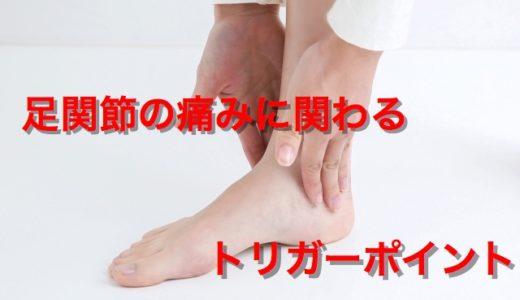 足関節(足部・下腿部)の痛みに関わるトリガーポイント【部位別まとめ】