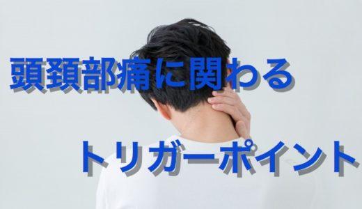 頭頚部痛に関わるトリガーポイント【部位別まとめ】