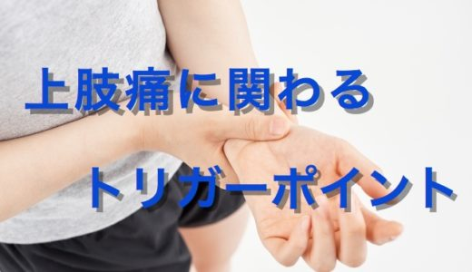 上肢痛に関わるトリガーポイント【筋肉別まとめ】