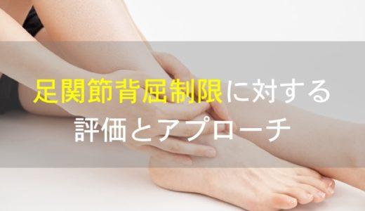 【臨床で役立つ】足関節背屈制限に対する評価とアプローチ