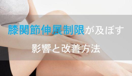 膝関節伸展制限の原因とリハビリアプローチ【完全伸展を目指す】