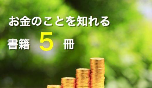 セラピストがお金のことを知るために読みたい書籍5冊