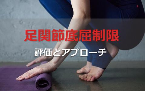 【見逃しやすい】足関節底屈制限の評価とアプローチ
