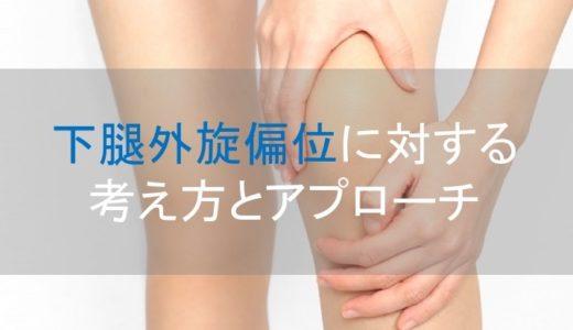 膝の痛みに関わる下腿外旋偏位に対するリハビリ【評価と治療】