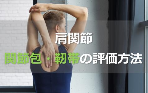 肩関節のリハビリ【関節包・靭帯の制限部位を見分ける方法】