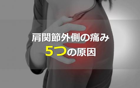 肩関節外側の痛みの5つの原因