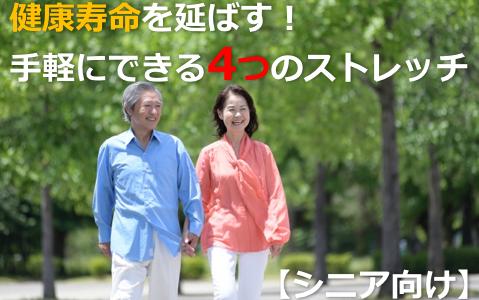 健康寿命を延ばす!手軽にできる4つのストレッチ【シニア世代向け】