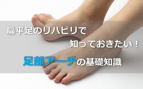 【扁平足のリハビリ】知っておきたい足部アーチの基礎知識