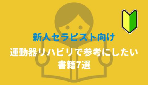 新人セラピストが読んでおきたい参考書7選 (運動器疾患リハビリ編)