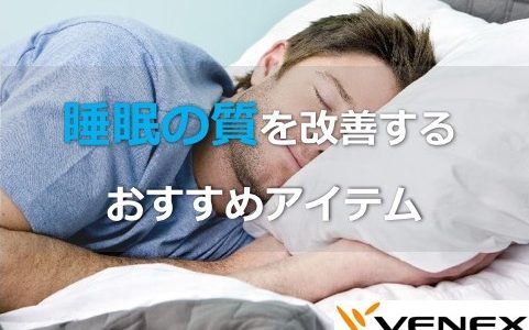 【睡眠の質を改善】ベネクスのリカバリークロスが圧倒的におすすめ!