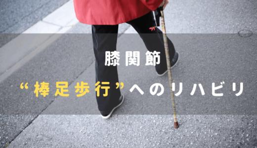 """膝関節疾患でみられる""""棒足歩行""""に対するリハビリ戦略【意識すべきは足部】"""