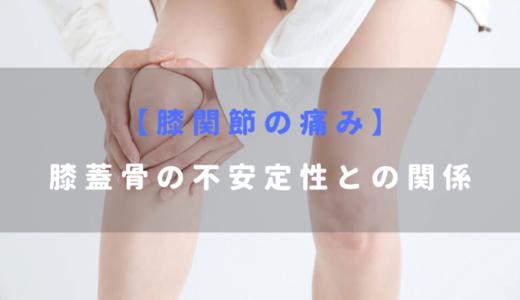 膝関節の痛みと膝蓋骨の不安定性の関係【Qアングルについても解説】