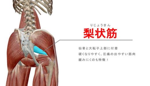 梨状筋をストレッチ以外で緩める3つのアプローチ方法