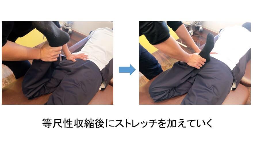 大腿四頭筋のホールドリラックス