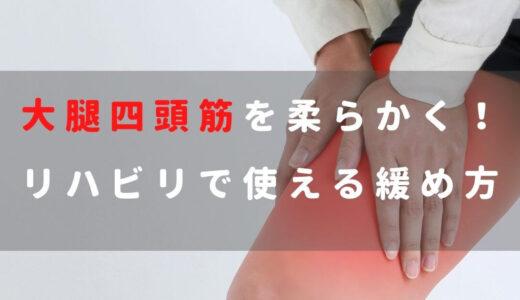 硬くなった大腿四頭筋を柔らかく!リハビリで使える緩め方4選